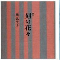 槇弥生子歌集『刻の花々』