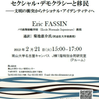 エリックファッサン氏講演会・ヨーロッパにおけるセクシュアル・デモクラシーと移民