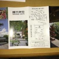 櫻木神社(平成28年10月16日)