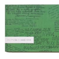 《「ロシアの装丁と装画の世界」もうすぐおしまいです◎6/11(日)まで 》