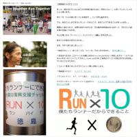 11月の『東日本大震災復興支援チャリティーランニング』の案内