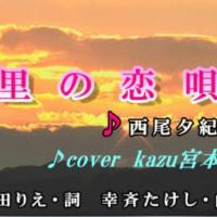 【新曲】 ♪・ 里の恋唄 / 西尾夕紀