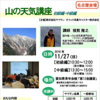 【名古屋】11月27日に開催、山の天気講座「初級編・中級編」