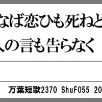 万葉短歌2370 恋ひ死なば2182