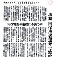 資料:琉球舞踊保持者選考問題 新聞報道の軌跡(あきらめない姫より)→気になるコメントが投稿されました!