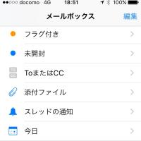 iPhoneの迷惑メール対策