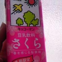 実は、かなり苦手な豆乳…(^_^;)
