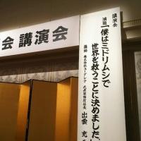 2017年鯉藤会講演会