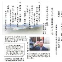 東舞鶴高等学校校歌作詞者 葭田義勝さん ご逝去のお知らせ