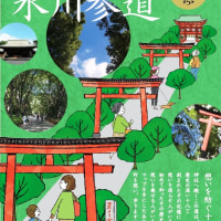 大宮氷川神社の参道が日本一長い参道であるエビデンス