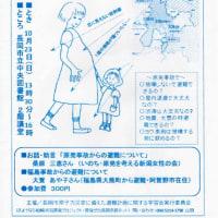 10月23日、長岡市原子力災害に備えた避難計画に関する学習会「この避難計画で大丈夫?」