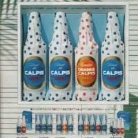 夏がくれば思い出す カルピスは、高級品