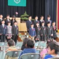 鳥居本小学校卒業式