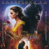 映画観賞「美女と野獣」