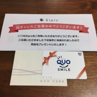 QUOカード  1,000円分  【当選】