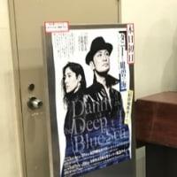 舞台「ダニーと紺碧の海」を新宿で見ました。