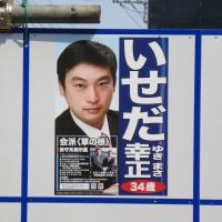 3月27日 昨夜開票の富士見市議会議員選挙で伊勢田議員が3期目の当選を果たしました