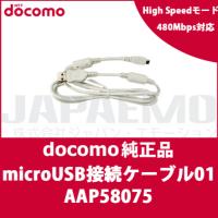 170326_【ドコモ純正商品】microUSB接続ケーブル 01 (AAP58075)