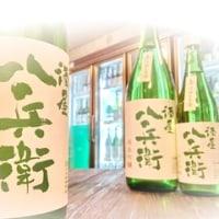 『28BY 酒屋 八兵衛 純米吟醸無濾過生原酒』