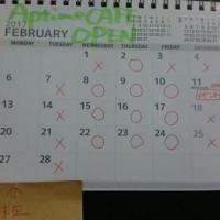 2月の開店日のご案内