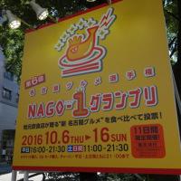 今日は街で名古屋めしランチ