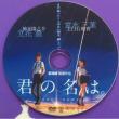 DVDコレクションから『君の名は。』~☆