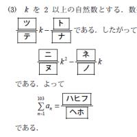大学入試センター試験・数学・群数列 163