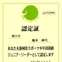 スポーツ少年団初級ジュニア・リーダー研修会に参加!