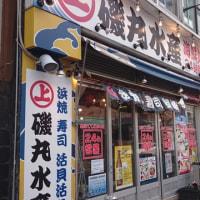 名古屋栄  磯丸水産