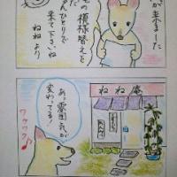 まるココの日々(65)