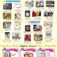 15日姫路べっちょない市・16日クリエイターズマーケット宝塚ソリオです♪。