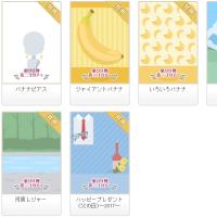 ニコッとタウン 2017年5月(1) スミレ、緑茶、バナナ、ピンクのイルカ ~Happy Dolphin~