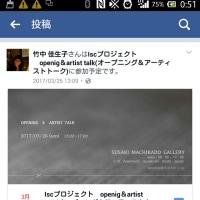 桜は咲かなくともISCプロジェクトは須崎から咲く!!