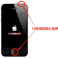 iPhoneの画面が真っ暗になったら、すること
