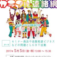 LGBTの活動者同士の交流勉強会!5月5日渋谷で