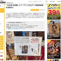 【あと二日!】 東京駅近く長崎館で対馬PR!! 【アンゴルモア 元寇合戦記 】