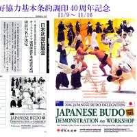 日豪友好協力基本条約調印40周年記念武道演武会 シドニーのお知らせ