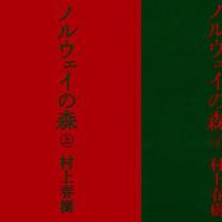 ノーベル文学賞発表日 村上春樹の『ノルウェイの森』に見る孤独。その救いは?