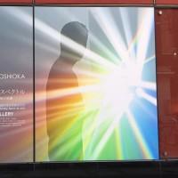 吉岡徳仁 「スペクトル − プリズムから放たれる虹の光線」 at 資生堂ギャラリー
