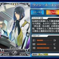 【ゲーム雑記】Fate/Grand Order その24:ヴァン・ホーエンハイム・パラケルスス