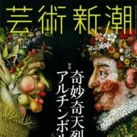 「芸術新潮 2017年 07 月号」に谷口先生の小特集が出ている
