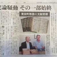 江戸時代の奥三河の事件