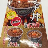 吉野家 地域限定「横浜デミ牛鍋膳」