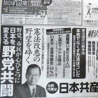 朝日新聞に掲載された共産党の宣伝