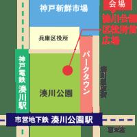 本日は湊川公園の手しごと市です♪。