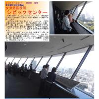 工場・施設見学 その122 シビックセンター 文京区区役所