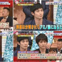 追加中*ホンマでっか!?2(7/13放送)
