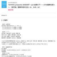 チケット一般「AKB48チーム8 全国ツアー」1/8@岩手