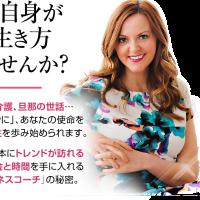 エミー賞受賞の女性起業家が来日!