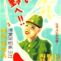 プロパガンダ・ポスターにみる日本の戦争  135枚が映し出す真実